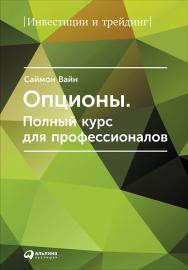 Опционы: Полный курс для профессионалов. — 4-е изд. испр. и доп. ISBN 978-5-9614-5111-5