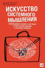 Искусство системного мышления: Необходимые знания о системах и творческом подходе к решению проблем / Пер. с англ. — 9-е изд. ISBN 978-5-9614-5289-1