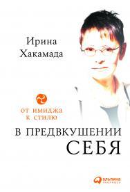 В предвкушении себя: От имиджа к стилю. — 2-е изд. ISBN 978-5-9614-5356-0