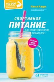 Спортивное питание для профессионалов и любителей. Полное руководство / Пер. с англ. ISBN 978-5-9614-5485-7