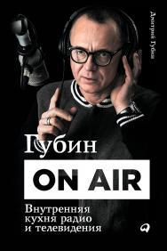 Губин ON AIR: Внутренняя кухня радио и телевидения ISBN 978-5-9614-5490-1