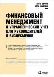 Финансовый менеджмент и управленческий учет для руководителей и бизнесменов / Пер. с англ. — 4-е изд. ISBN 978-5-9614-5547-2