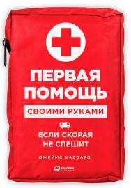 Первая помощь своими руками: Если скорая не спешит / Пер. с англ. ISBN 978-5-9614-5778-0