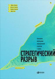 Стратегический разрыв: Технологии воплощения корпоративной стратегии в жизнь / Пер. с англ. ISBN 978-5-9614-5931-9