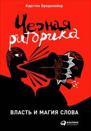 Черная риторика: Власть и магия слова / Пер. с нем. — 15-е изд. ISBN 978-5-9614-6005-6