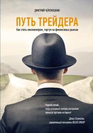 Путь трейдера: Как стать миллионером, торгуя на финансовых рынках ISBN 978-5-9614-6022-3