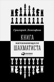 Книга начинающего шахматиста ISBN 978-5-9614-6057-5
