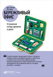 Бережливый офис: Устранение потерь времени и денег / Пер. с англ. — 4-е изд. ISBN 978-5-9614-6215-9