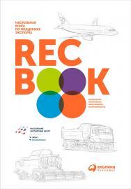 RECBOOK: Настольная книга по поддержке экспорта ISBN 978-5-9614-6360-6