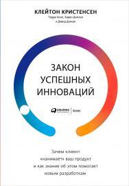 Закон успешных инноваций: Зачем клиент «нанимает» ваш продукт и как знание об этом помогает новым разработкам ISBN 978-5-9614-6473-3
