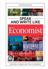 Speak and Write like The Economist: Говори и пиши как The Economist. — 2-е изд., доп. и перераб. ISBN 978-5-9614-6522-8