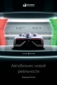 Автобизнес новой реальности ISBN 978-5-9614-6555-6