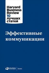 Эффективные коммуникации / Пер. с англ. — (Серия «Harvard Business Review: 10 лучших статей».) ISBN 978-5-9614-6593-8