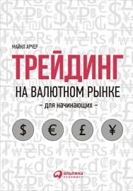 Трейдинг на валютном рынке для начинающих / Пер. с англ. ISBN 978-5-9614-6654-6