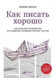 Как писать хорошо: Классическое руководство по созданию нехудожественных текстов / Пер. с англ. — 5-е изд. ISBN 978-5-9614-6661-4
