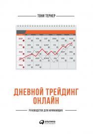 Дневной трейдинг онлайн: Руководство для начинающих / Пер. с англ. ISBN 978-5-9614-6686-7