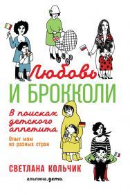 Любовь и брокколи: В поисках детского аппетита ISBN 978-5-9614-6737-6