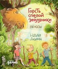Горсть спелой земляники [Рассказы] ISBN 978-5-9614-6738-3