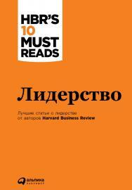 Лидерство / Пер. с англ. — 3-е изд. — (Серия «Harvard Business Review 10 лучших статей») ISBN 978-5-9614-6755-0