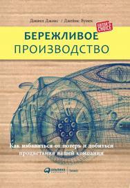 Бережливое производство: Как избавиться от потерь и добиться процветания вашей компании / Пер. с англ. — 12-е изд. ISBN 978-5-9614-6829-8
