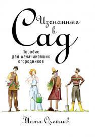 Изгнанные в сад: Пособие для неначинавших огородников ISBN 978-5-9614-6891-5