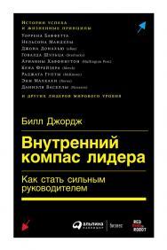 Внутренний компас лидера: Как стать сильным руководителем / Пер. с англ. ISBN 978-5-9614-6919-6