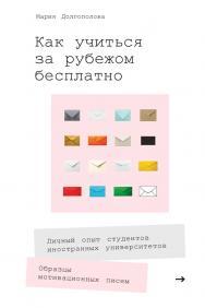 Как учиться за рубежом бесплатно: Личный опыт студентов иностранных университетов ISBN 978-5-9614-7017-8