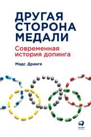 Другая сторона медали: Современная история допинга / Пер с норв. ISBN 978-5-9614-7027-7