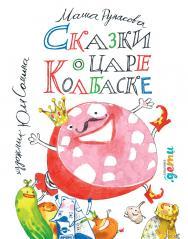 Сказки о царе Колбаске ISBN 978-5-9614-7046-8