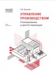 1С:Академия ERP. Управление производством: планирование и диспетчеризация ISBN 978-5-9677-2707-8