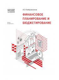 1С:Академия ERP. Финансовое планирование и бюджетирование ISBN 978-5-9677-2708-5