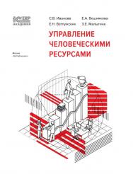 1С:Академия ERP.Управление человеческими ресурсами ISBN 978-5-9677-2726-9