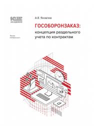 1С:Академия ERP. Гособоронзаказ: концепция раздельного учета по контрактам ISBN 978-5-9677-2837-2