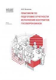1С:Академия ERP. Практикум по подготовке отчетности исполнения контрактов гособоронзаказа ISBN 978-5-9677-2838-9