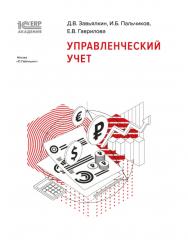 1С:Академия ERP. Управленческий учет ISBN 978-5-9677-2852-5