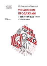 1С:Академия ERP.Управление продажами и взаимоотношениями с клиентами ISBN 978-5-9677-2853-2