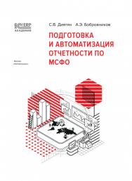 1С:Академия ERP.  Подготовка и автоматизация отчетности по МСФО ISBN 978-5-9677-2888-4