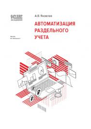 1С:Академия ERP. Автоматизация раздельного учета ISBN 978-5-9677-2906-5