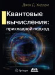 Квантовые вычисления: прикладной подход ISBN 978-5-97060-890-6