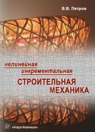 Нелинейная инкрементальная строительная механика ISBN 978-5-9729-0076-3