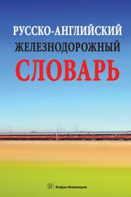 Русско-английский железнодорожный словарь ISBN 978-5-9729-0081-7