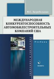 Международная конкурентоспособность автомобилестроительных компаний США ISBN 978-5-9765-0913-9