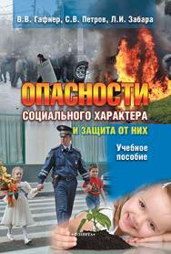 Опасности социального характера и защита от них.  Учебное пособие ISBN 978-5-9765-1401-0
