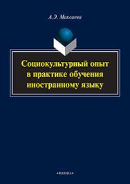Социокультурный опыт в практике обучения иностранному языку.  Монография ISBN 978-5-9765-2187-2