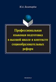Профессиональная языковая подготовка в высшей школе в контексте социообразовательных реформ.  Монография ISBN 978-5-9765-2255-8