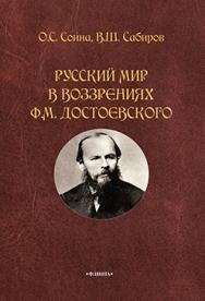 Русский мир в воззрениях Ф.М. Достоевского.  Монография ISBN 978-5-9765-2286-2