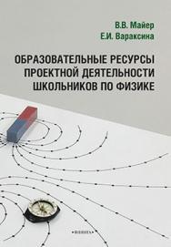 Образовательные ресурсы проектной деятельности школьников по физике ISBN 978-5-9765-2287-9