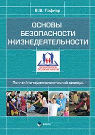 Основы безопасности жизнедеятельности : понятийно-терминологический словарь ISBN 978-5-9765-2470-5