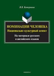 Номинации человека : национально-культурный аспект (на материале русского и английского языков).  Монография ISBN 978-5-9765-2475-0