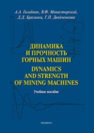 Динамика и прочность горных машин. Dynamics and Strength of Mining Machines.  Учебное пособие ISBN 978-5-9765-2529-0